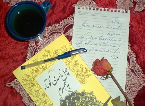 نامه به همسر